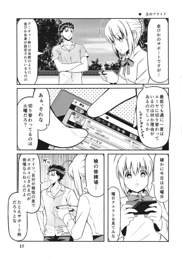【FGO】セイバーとセラと士郎の愛情あふれる日常生活だよw【エロ漫画・エロ同人】 (15)