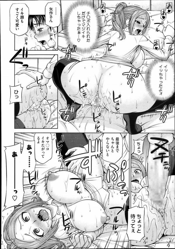 【エロ漫画・エロ同人】優等生男女のHを見たギャルJKが優等生ちんこをNTRしちゃってますwwww (18)