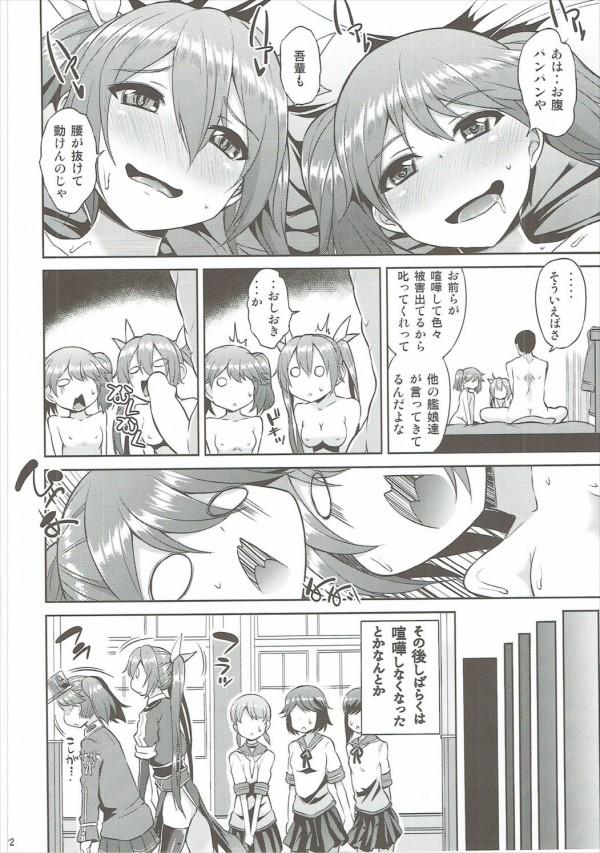 【艦これ】利根と龍驤が女らしさを磨くために提督にご奉仕www【エロ漫画・エロ同人】 (23)