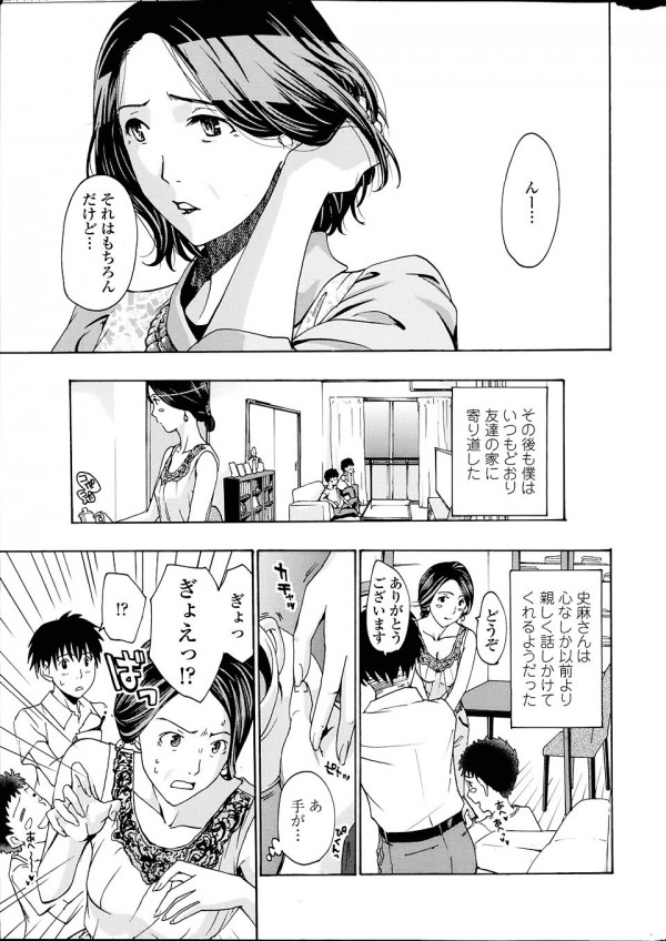 【エロ漫画・エロ同人】友達のお母さんが綺麗過ぎ!エッチしたったwww (5)