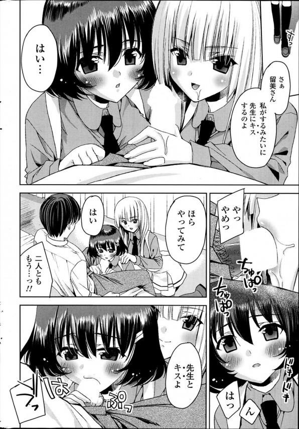 【エロ漫画】キストモ 前編 保健室でレズプレイしてたJKがチンポにキスした!【獅童ありす エロ同人】 (8)