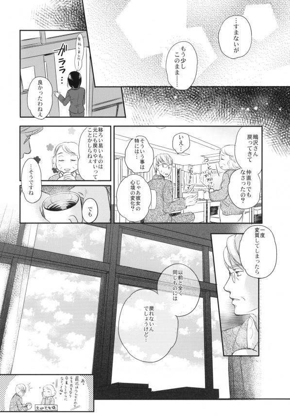 JK紫が教師徳山と学校でラブラブエッチしちゃって中出しイキまくりだよwww【エロ漫画・エロ同人誌】 (27)