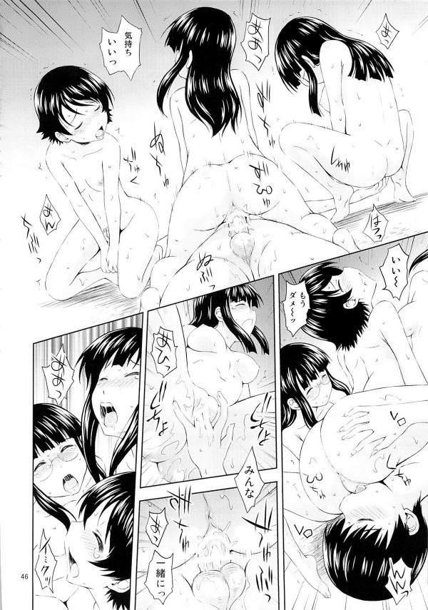 【エロ漫画】かわいい同級生の女の子におちんちん見せてって頼まれ【無料 エロ漫画】(45)