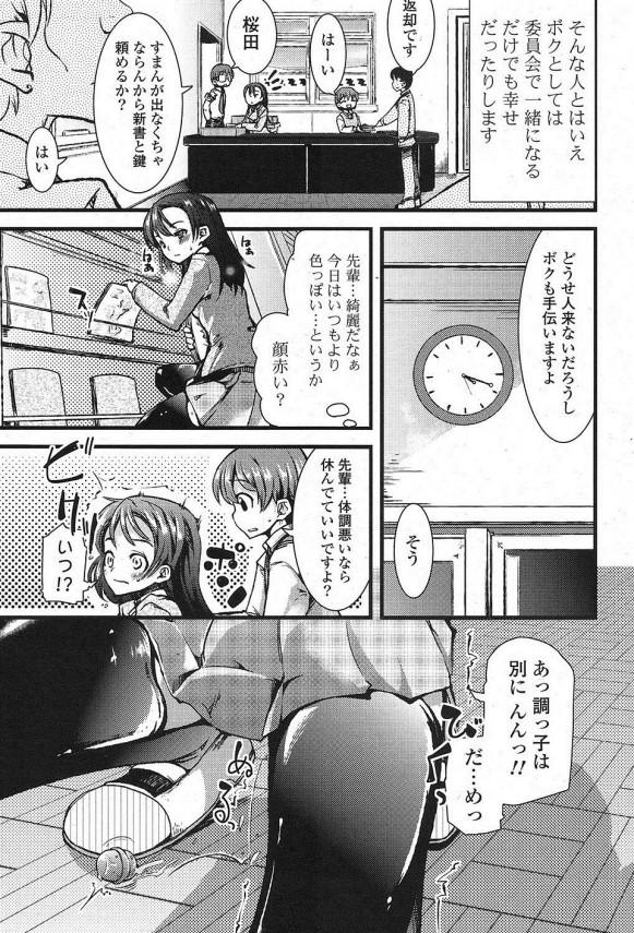 【エロ漫画】いつもクールな美少女はバイブ入れたまま学校に来る変態。偶然秘密を知っていけない関係に!【宝あきひと エロ同人】 (3)