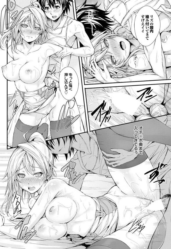 【エロ漫画・エロ同人】意地っ張りな彼女がぬいぐるみをマンコにこすり付けてオナニーwww (14)