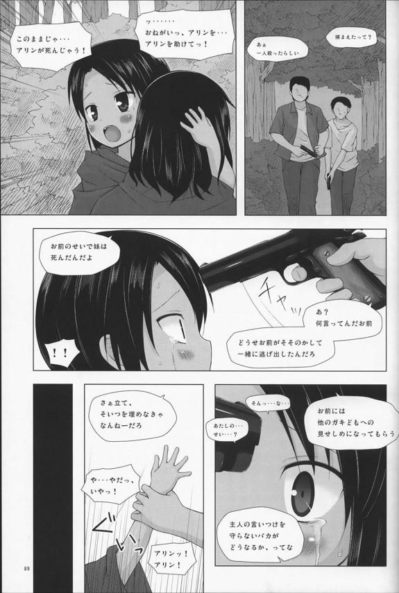 少女サリカが父親に売られて売春宿で働くことになって処女奪われてケツマンコにも中出しw【エロ漫画・エロ同人誌】 (89)
