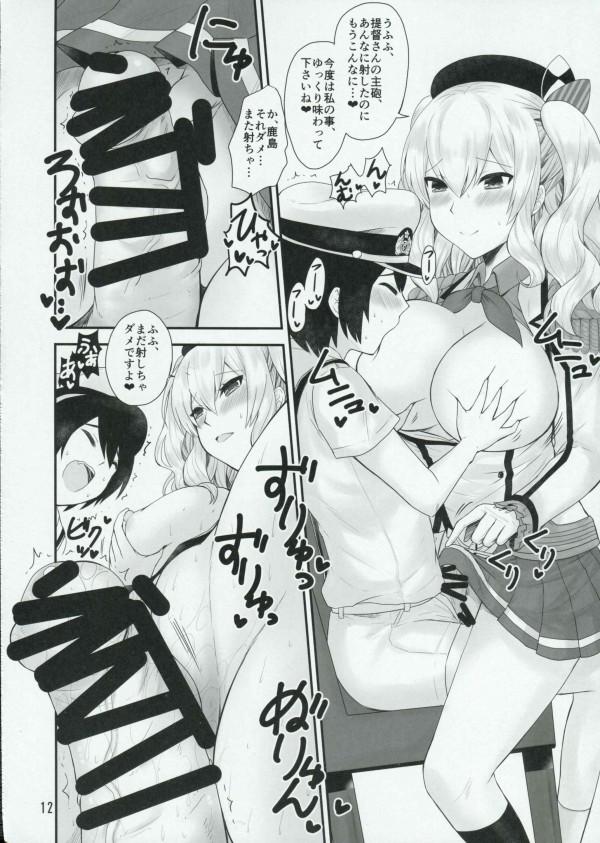 【艦これ エロ漫画・エロ同人誌】ショタ提督が巨乳の鹿島に久々あったから即セックスしてるw一回抜いたらおっぱい堪能してるしwww (11)