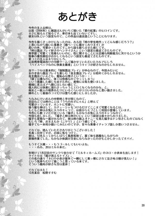 【エロ漫画】成績優秀な娘が受験勉強のストレスで露出狂になっちゃうw【無料 エロ漫画】(19)