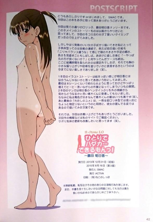 JS明日香は野外露出が大好きで放尿しちゃってるフルカラー漫画だよwww【エロ漫画・エロ同人誌】 (41)