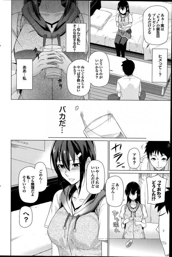 【エロ漫画】幼馴染の関係が急に進展してセックスしちゃうよ!【魚野シノメ エロ同人】 (4)