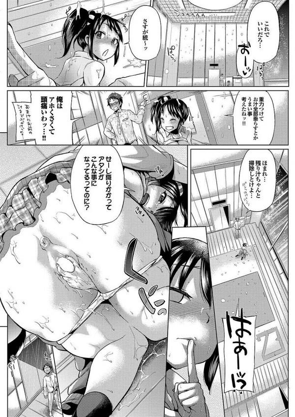 【エロ漫画・エロ同人誌】宇宙の無重力の中でセックスするといつもより気持ちいい!? (10)
