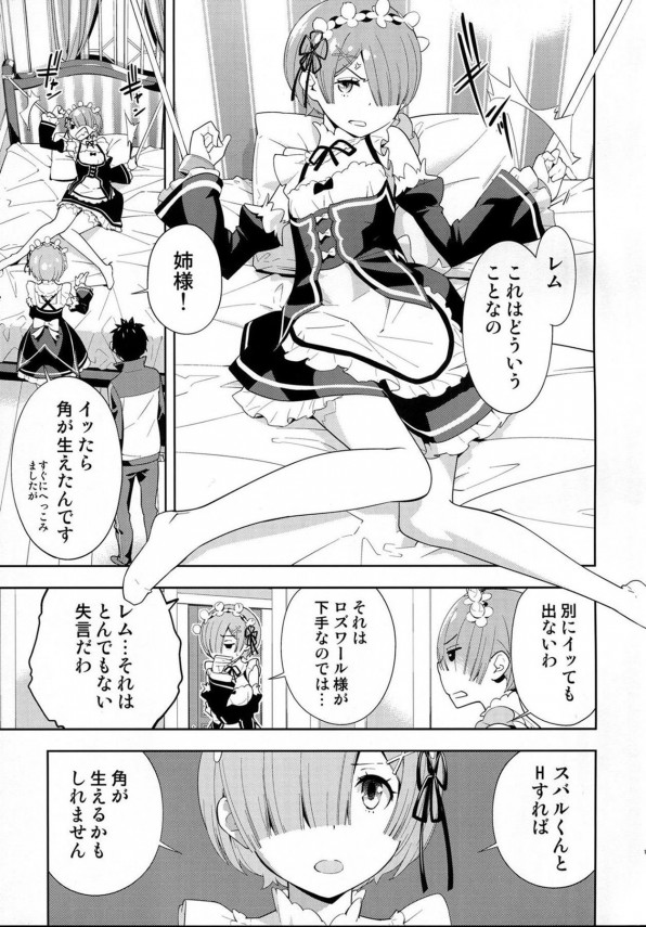 【リゼロ】スバルがレムとHしたらレムに角が生えたからラムにも生やさせるためにHしちゃうwww【エロ漫画・エロ同人】 (13)