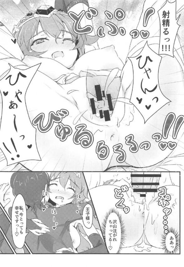 【アイギス エロ漫画・エロ同人】巨乳のエステルが欲求不満だから王子と強引にエッチしてるw素股からチンコ挿入して中出しセックスしたら幸せーってなるwww (11)