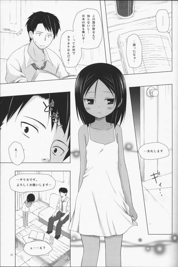 少女サリカが父親に売られて売春宿で働くことになって処女奪われてケツマンコにも中出しw【エロ漫画・エロ同人誌】 (31)