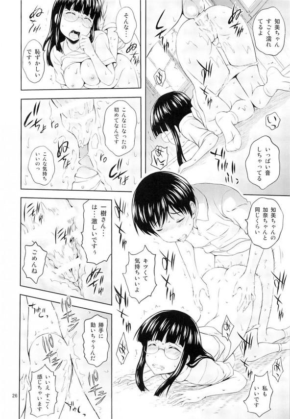 【エロ漫画】かわいい同級生の女の子におちんちん見せてって頼まれ【無料 エロ漫画】(25)