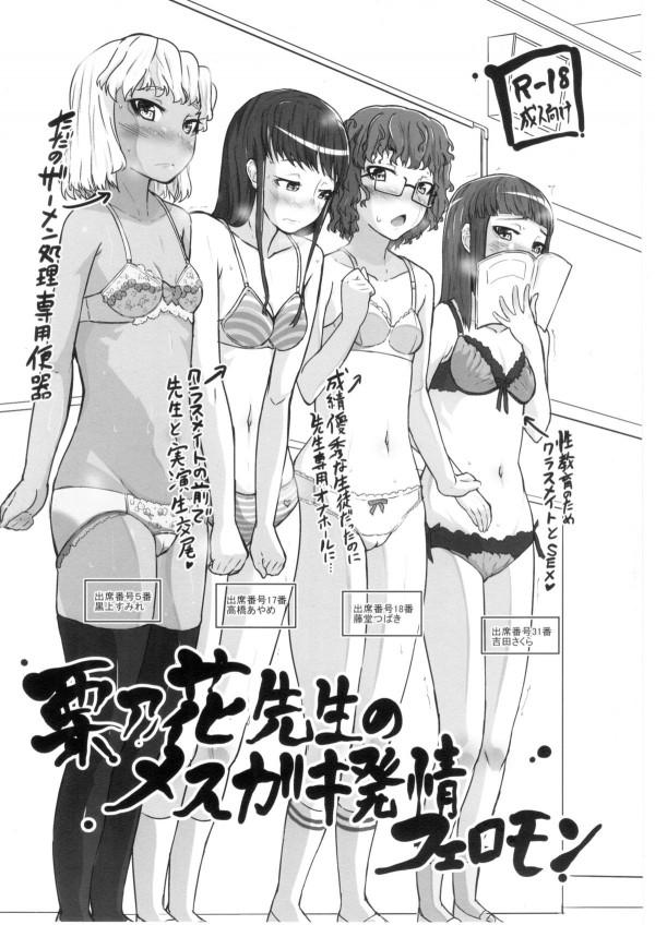 【エロ漫画・エロ同人誌】キモいおっさん教師の発情フェロモンでクラスの女子たちがオナホ扱いされていくww (1)