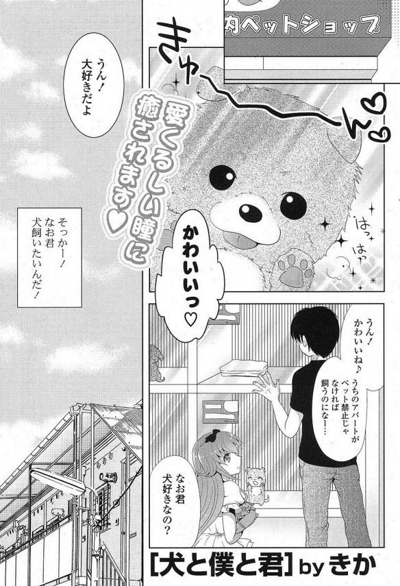 【エロ漫画・エロ同人誌】愛しの彼氏が犬を飼いたがってる・・じゃあ私がわんちゃんになろう!!