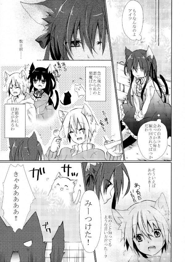 【エロ漫画・エロ同人】素直になりたくてもなれないツンデレといちゃらぶセックス (8)