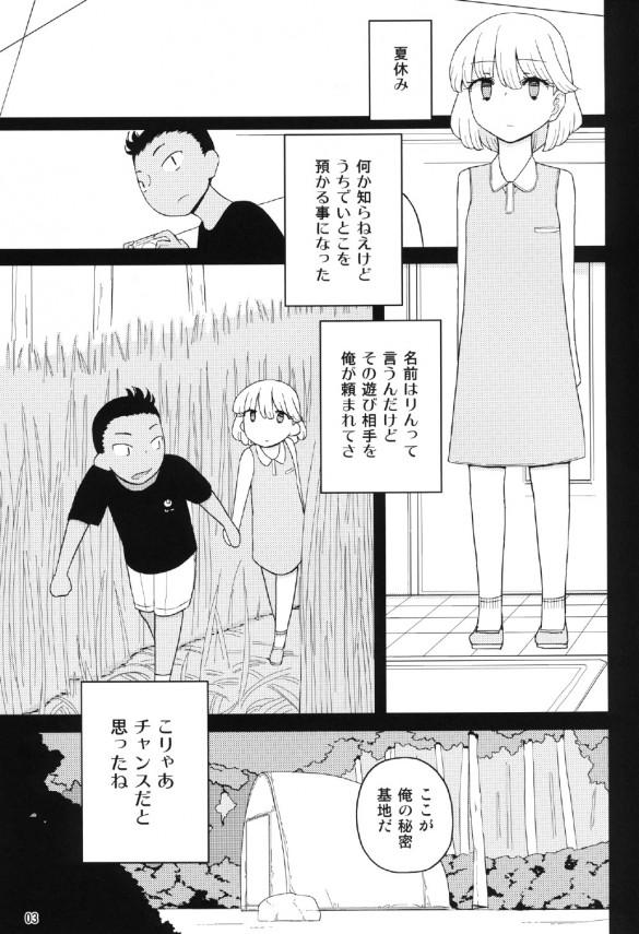 夏休みに従妹を預かることになってケツマンコ犯したら野外でもヤリまくりwww【エロ漫画・エロ同人誌】 (2)