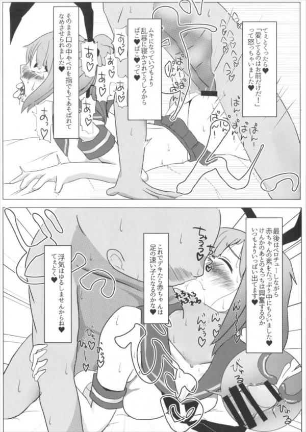【艦これ エロ漫画・エロ同人】ロリな夕張がケッコンしてエッチ三昧wボテ腹になってもセックスしまくってるしwww (7)