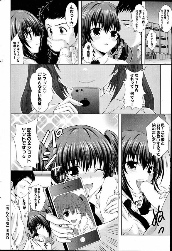【エロ漫画】チンコに興味深々のJKがフェラチオしてあげるからチンコ見せてって先輩に迫っているよ!【伊藤屋 エロ同人】(18)