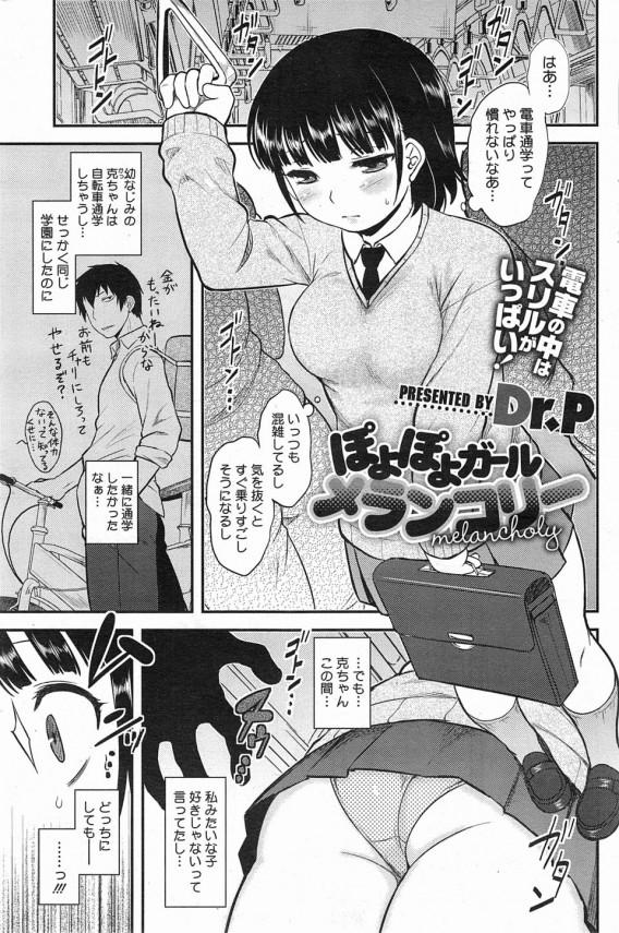[Dr.P] ぽよぽよガールメランコリー (1)