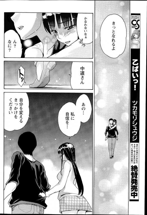 【エロ漫画】無愛想な女の子が自分を変えるためにホテルで大胆変身しちゃったよ【ツカモリシュウジ エロ同人】 (10)