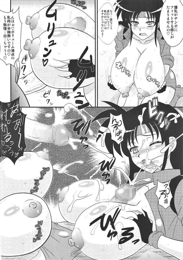 【ドラゴンボール エロ同人誌・エロ漫画】セルに捕獲された18号がクリリンに見られながら触手で凌辱の限りを尽くされ・・ (35)