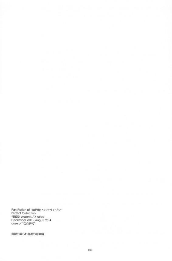 武蔵の弄られ者達の総集編2分の1【境ホラ】境界線上のエロイゾンwwwエロいことしまくりでちんぽ痛いwww【エロ漫画・エロ同人】 (2)