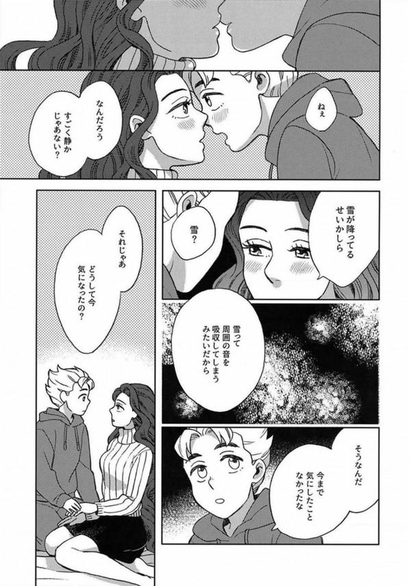 【ジョジョの奇妙な冒険】康一と由花子が雪の降る中でラブラブエッチしてるよwww【エロ漫画・エロ同人誌】 (6)