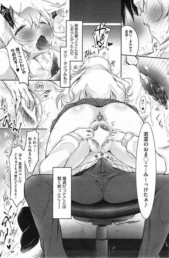 【エロ漫画】いきなり窓から先輩JKが入ってきて「エッチしよ」って言われた!【ゆうみゃご エロ同人】 (9)
