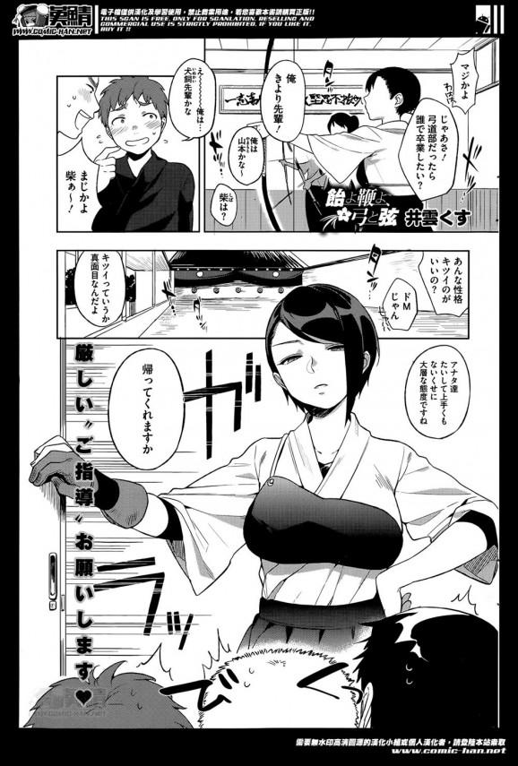 【エロ漫画・エロ同人誌】ツンデレな先輩のマンコにハメさせてもらえないのに中出しだけさせられる男www