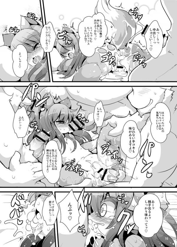 【エロ漫画】ケモナーみぃちゃんがファンたちに拘束されてゴックンフェラさせられ【無料 エロ漫画】(13)