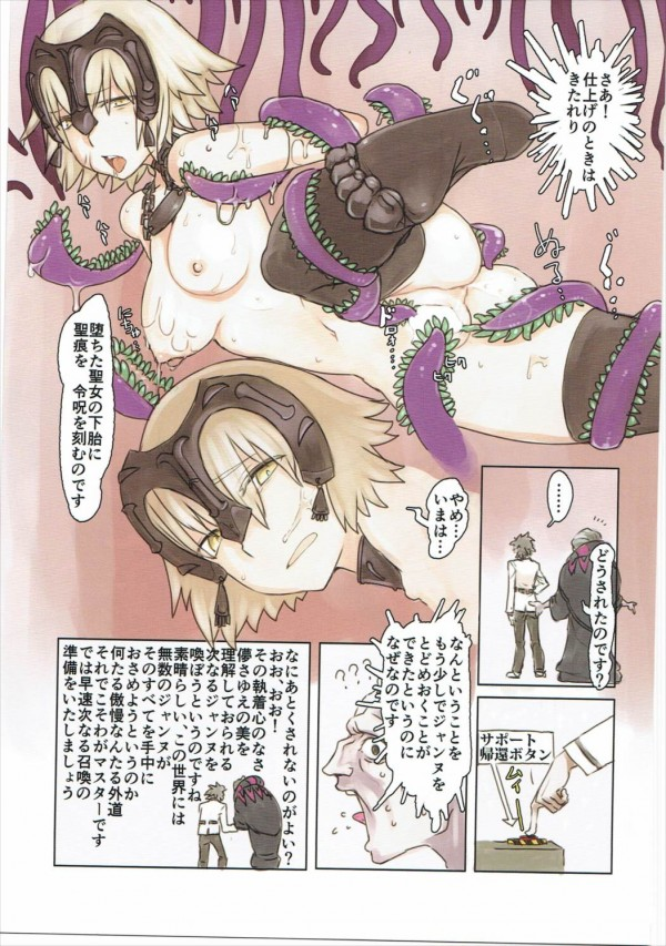 【FGO エロ漫画・エロ同人】FGOの美女達のエロステータス一気公開のフルカラー本wwwww (79)