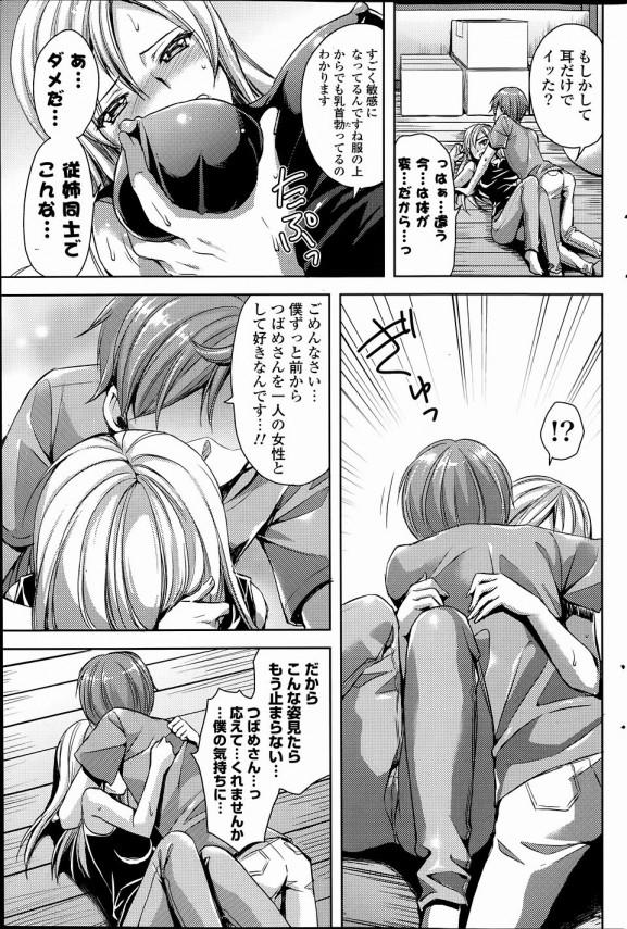 【エロ漫画・エロ同人】姉御肌だけど実はピュアで処女な従姉のお姉さんとSEXとかズル過ぎwwwwwwww (7)
