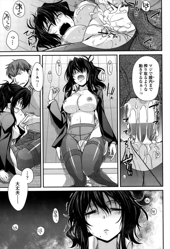 【エロ漫画】玄関先で横たわるお姉さんに逆レイプされちゃう!【宮社惣恭 エロ同人】(17)