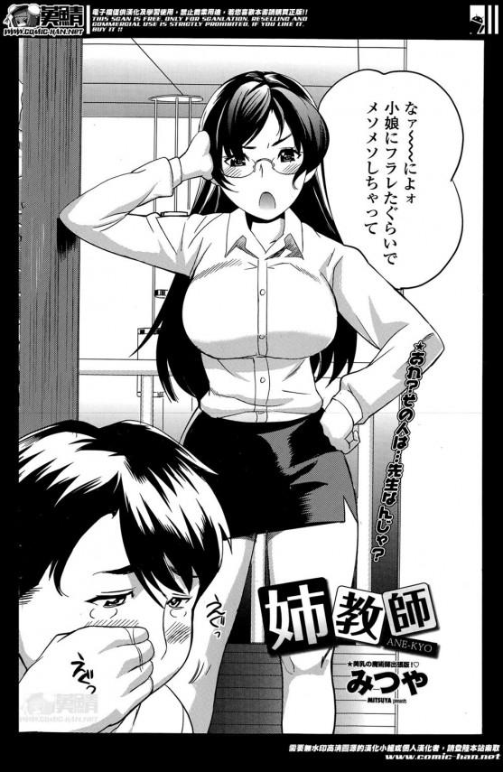 【エロ漫画】ブラコンな姉に誘惑されて抗えず近親相姦セックスして童貞喪失!【みつや エロ同人】(2)