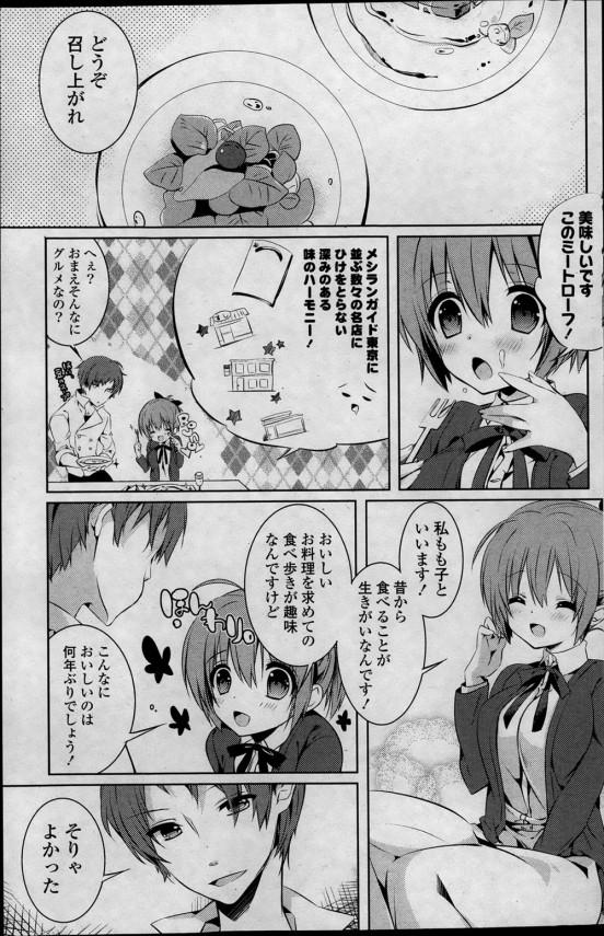 【エロ漫画】美食家で貧乏な美女がチンポの味をテイスティング!【辛口しゅーくりーむ エロ同人】 (7)