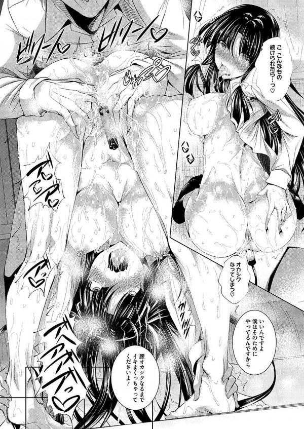 ケンカノ 二本目【エロ漫画・エロ同人誌】気の強い巨乳美女がクリ肥大化調教されてアへアヘしまくり~wwwwwww (11)
