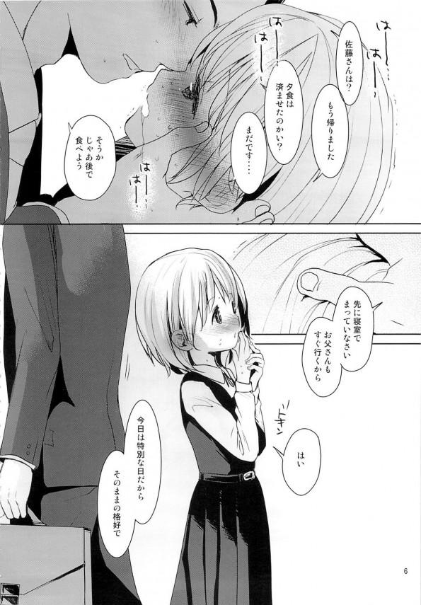 お父さんがまだ小さい自分の娘をエッチに調教してセックスしちゃうwww【エロ漫画・エロ同人】 (5)