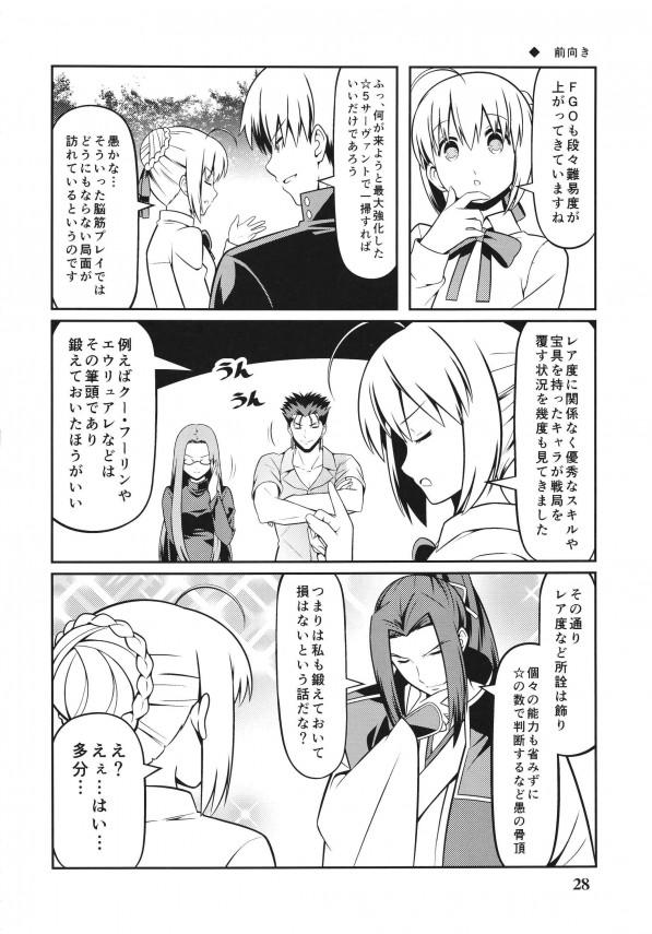 【FGO】セイバーとセラと士郎の愛情あふれる日常生活だよw【エロ漫画・エロ同人】 (28)