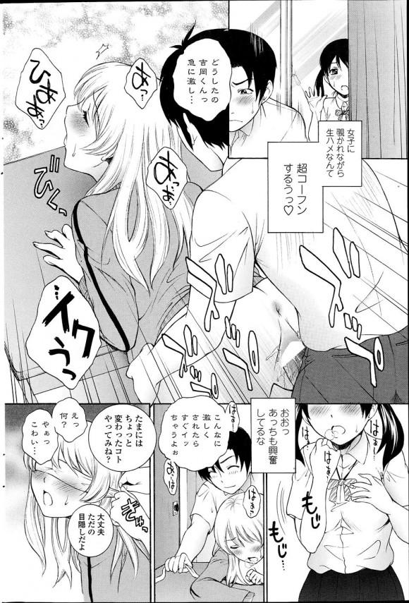 【エロ漫画・エロ同人】清純JKに覗かれながらエロかわなマネージャーと濃厚中出しSEXwwwwww (4)