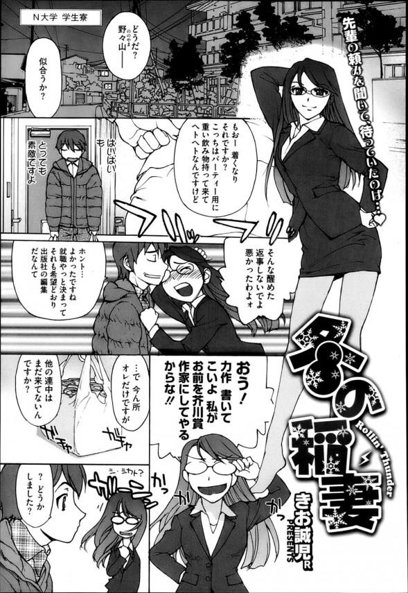 【エロ漫画・エロ同人】メイドコスの巨乳ちゃんが酔って誘って来たので中出しHしたったwwwww
