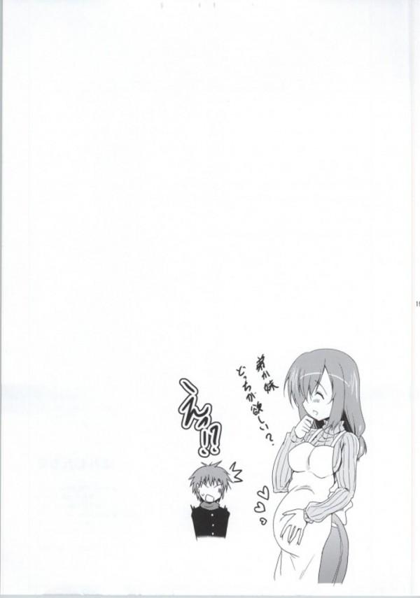 【エロ漫画】息子のお友達ショタにガッツリ中出し射精させるドスケベな子持ち妻【無料 エロ漫画】(18)