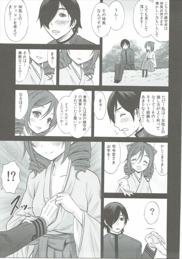 【艦これ】春風と神風の姉妹とラブラブ3P中出しwww【エロ漫画・エロ同人】 (10)