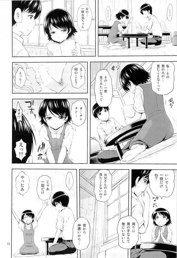 【エロ漫画】かわいい同級生の女の子におちんちん見せてって頼まれ【無料 エロ漫画】(11)