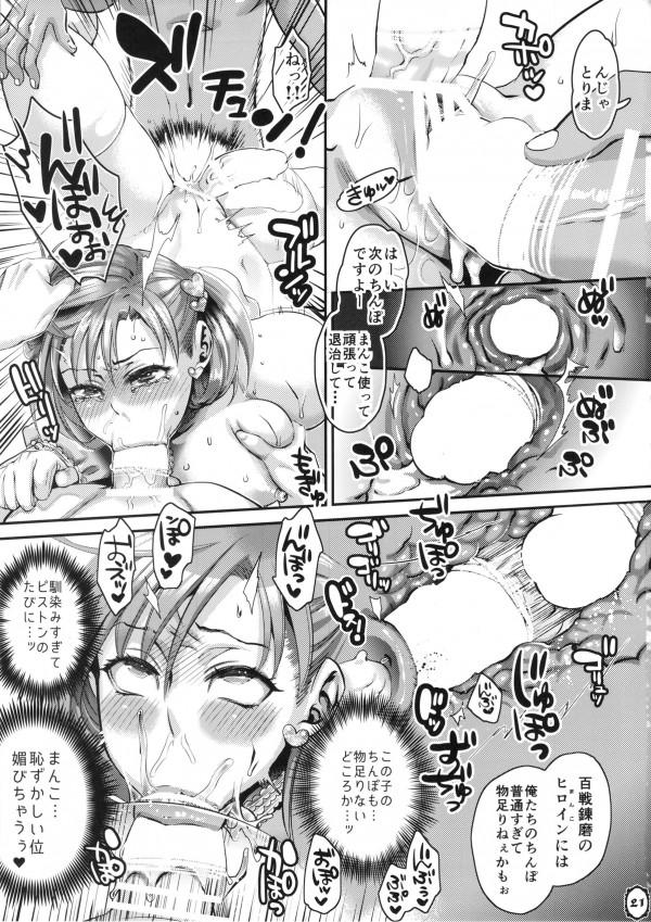 【エロ漫画】悪魔たちのいいなりになって四つん這いで犯されまくるw【無料 エロ漫画】(20)