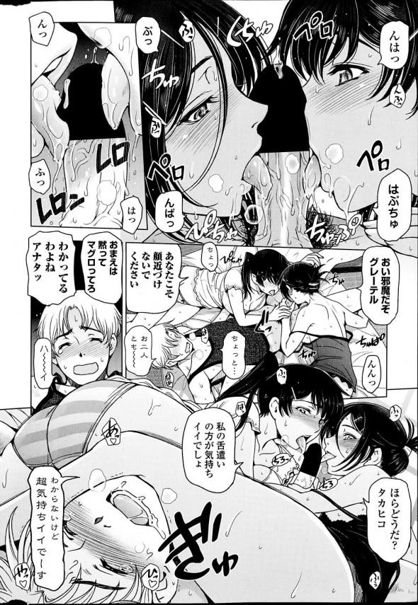 夏汁 +ONE【エロ漫画・エロ同人】嫁と義母と3P!気持ちよすぎて意識飛びそうwww (8)