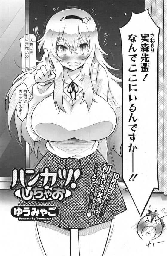 【エロ漫画】いきなり窓から先輩JKが入ってきて「エッチしよ」って言われた!【ゆうみゃご エロ同人】 (2)