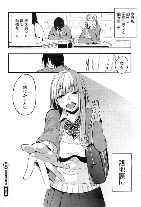 【エロ漫画】完璧な彼女2 自分をレイプしようとした男を逆レイプする日々!【井雲くす エロ同人】(24)